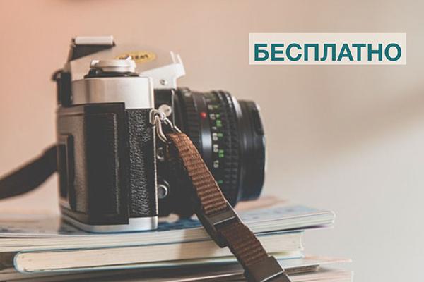 Основы фотографии, курс для начинающих фотографов